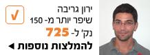 218x80_yaron_griva_01