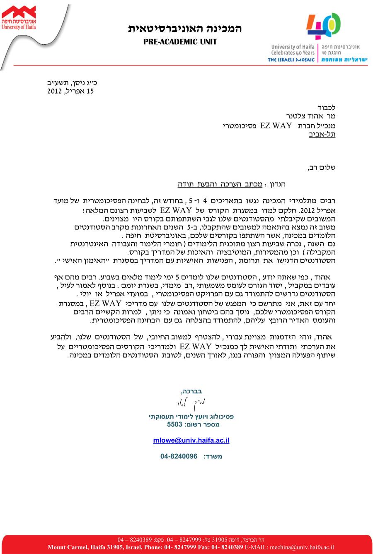 ac-haifa