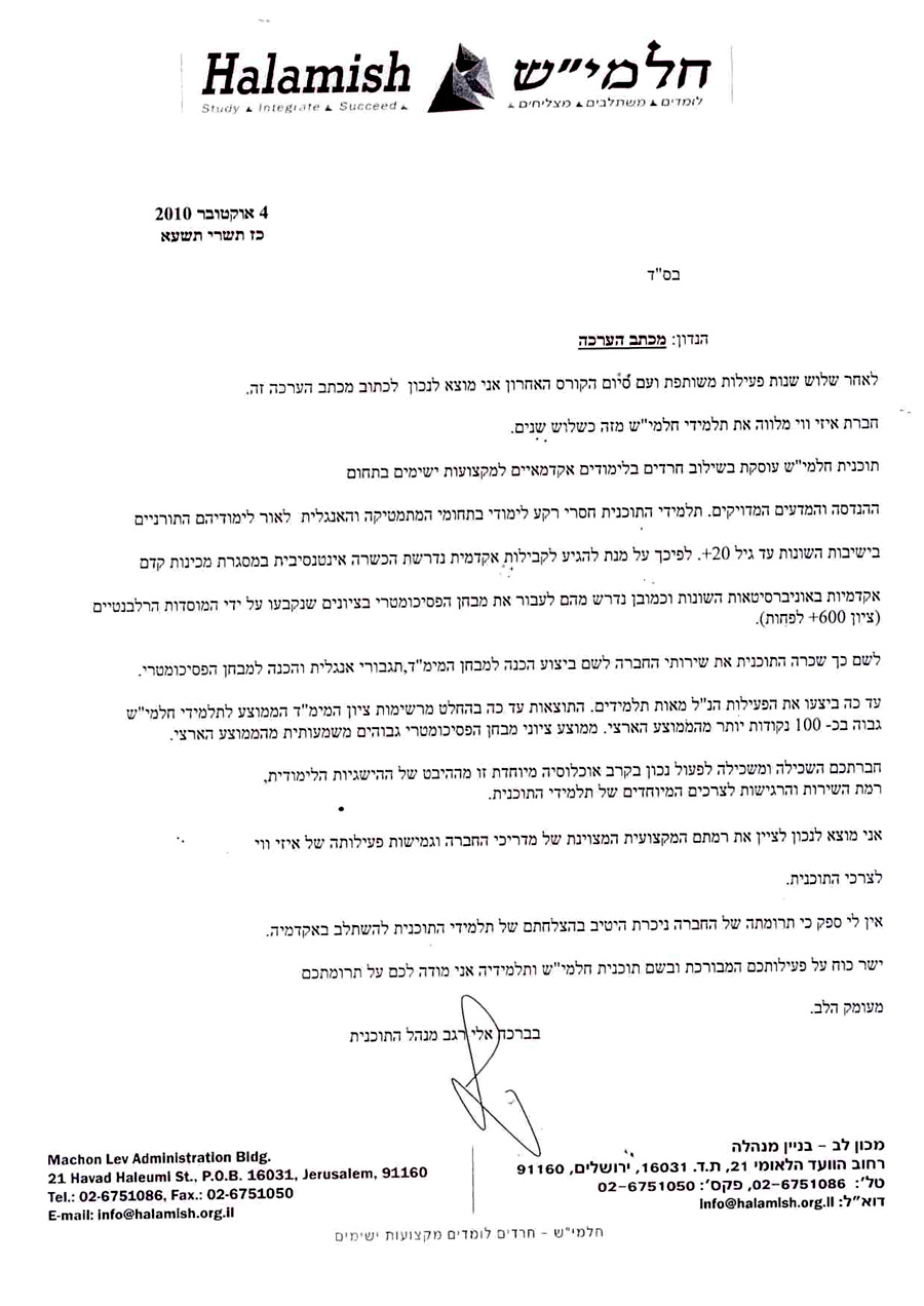 ac-halamish